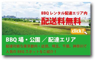 BBQレンタルBBQ場配達エリア