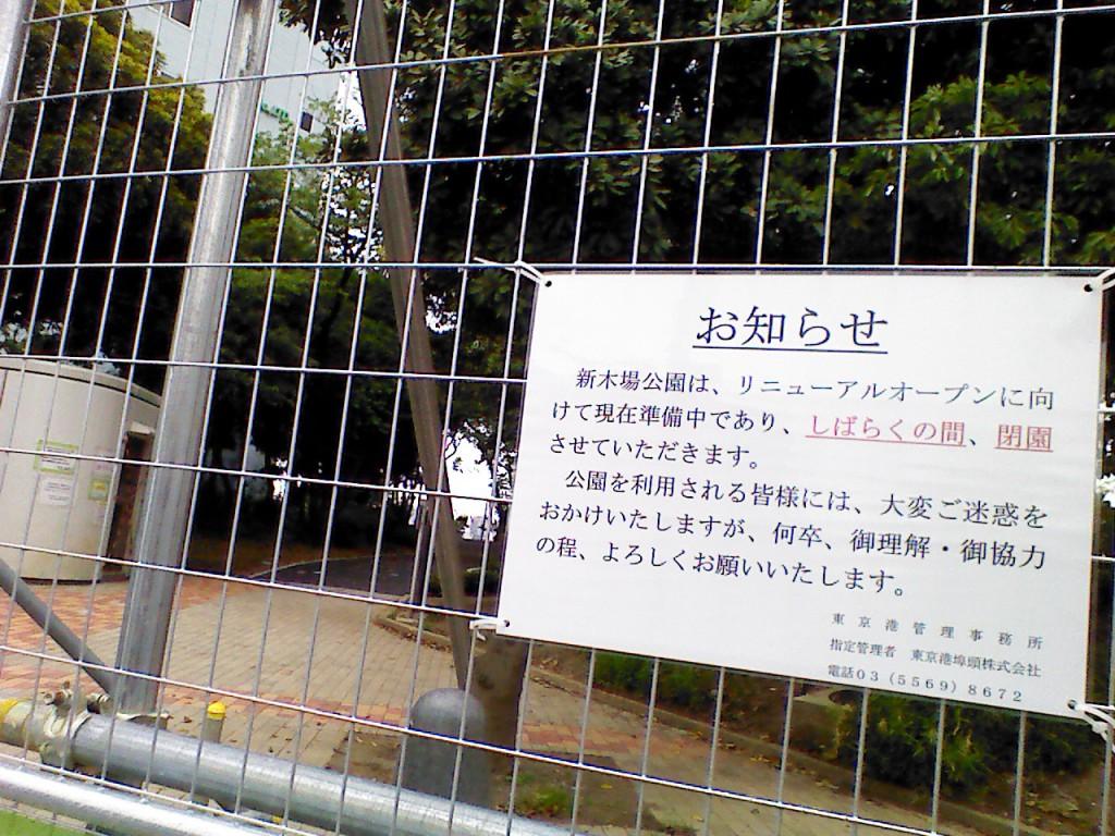 新木場公園バーベキュー広場の進捗情報1