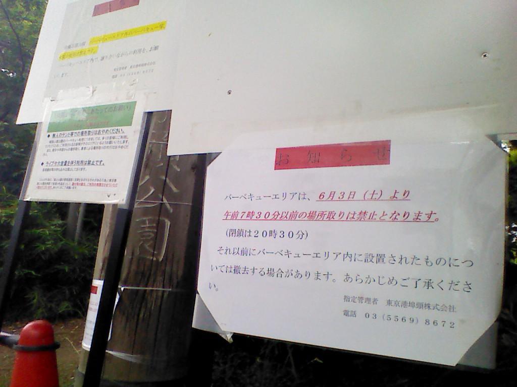 晴海埠頭公園バーベキュー広場ルール変更その1