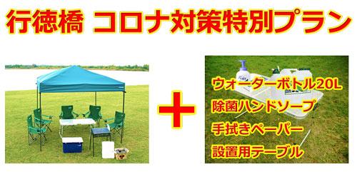 江戸川河川敷緑地行徳橋バーベキュー場コロナ対策BBQレンタルプラン